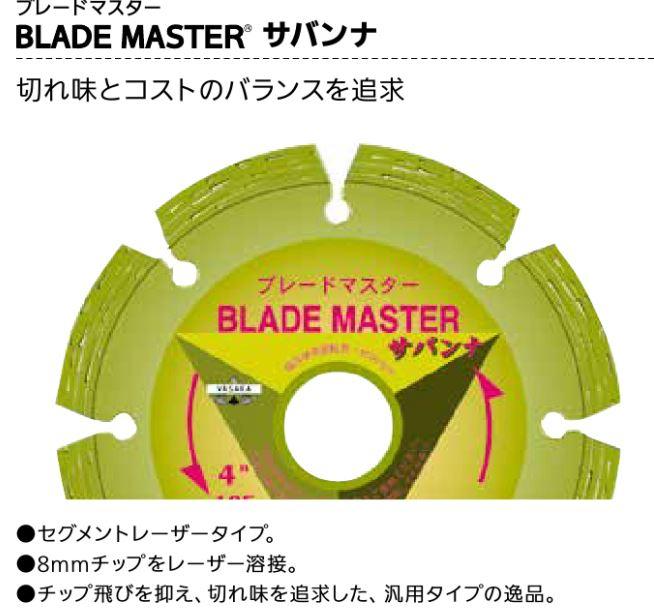 『カード対応OK!』レッキス工業/REX 【460025】ダイヤモンドブレード ブレードマスター(乾式)サバンナ8