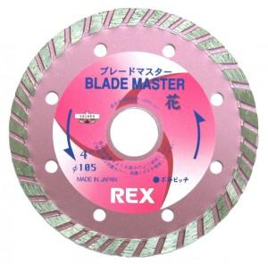 『カード対応OK!』レッキス工業/REX 【460065】ダイヤモンドブレード ブレードマスター(乾式)花8