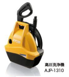 ###リョービ/RYOBI 高圧洗浄機【AJP-1310】高圧ホース5m付 電源コード2.5m