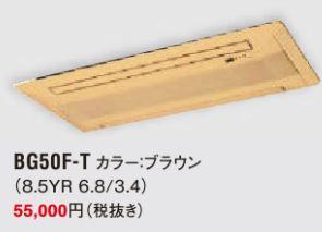 ##『カード対応OK!』ダイキン エアコン 部材【BG50F-T】パネル ブラウン