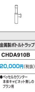 ###『カード対応OK!』パナソニック 【CHDA910B】排水管 金属製ボトルトラップ 壁排水用 受注生産