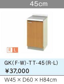 ##【カード対応OK!】LIXILサンウェーブスペーサーキャビネット【GKF-TT-45】アイボリーGKシリーズ間口45cm