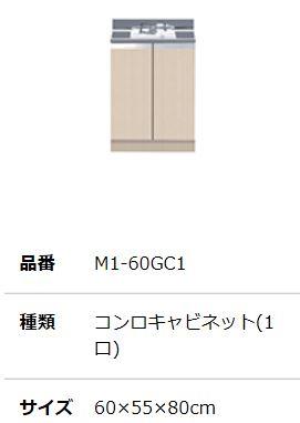 ###マイセット 【M1-60GC1】M1 ベーシック コンロキャビネット(1口)