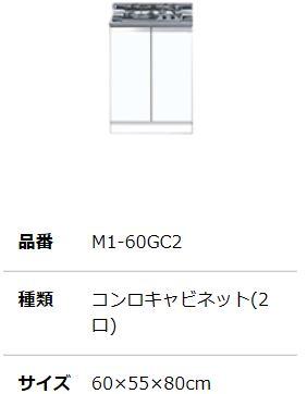 ###マイセット 【M1-60GC2】M1 ベーシック コンロキャビネット(2口)