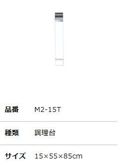 ###マイセット 【M2-15T】M2 ハイトップ 調理台