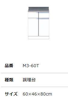 ###マイセット 【M3-60T】M3 (薄型)調理台