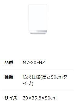 ###マイセット 【M7-30FNZ】M7 ベーシック 吊り戸棚(防火仕様)高さ50cmタイプ