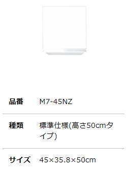 ###マイセット 【M7-45NZ】M7 ベーシック 吊り戸棚(標準仕様)高さ50cmタイプ
