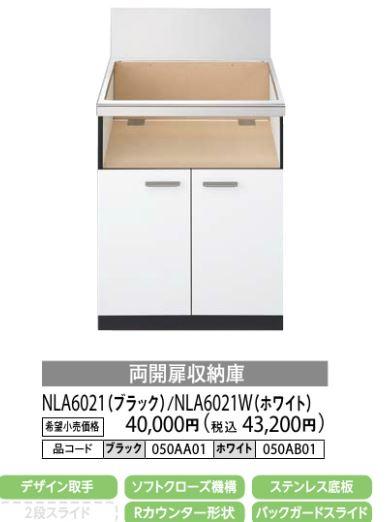 『カード対応OK!』ノーリツ 収納庫【NLA6021】両面扉収納庫 ブラック