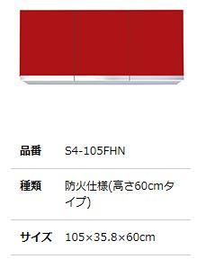 ###マイセット 【S4-105FHN】S4 プラスワン 吊り戸棚(防火仕様) 受注生産