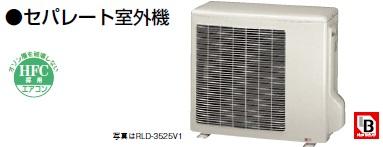 『カード対応OK!』###リンナイ 温水式ルームエアコン【RLD-3525V1】セパレート室外機