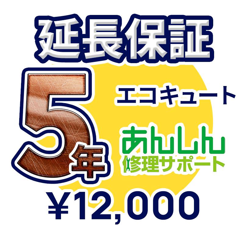 エコキュート延長保証【5年サポート】※エコキュート本体をご購入のお客様のみの販売となります