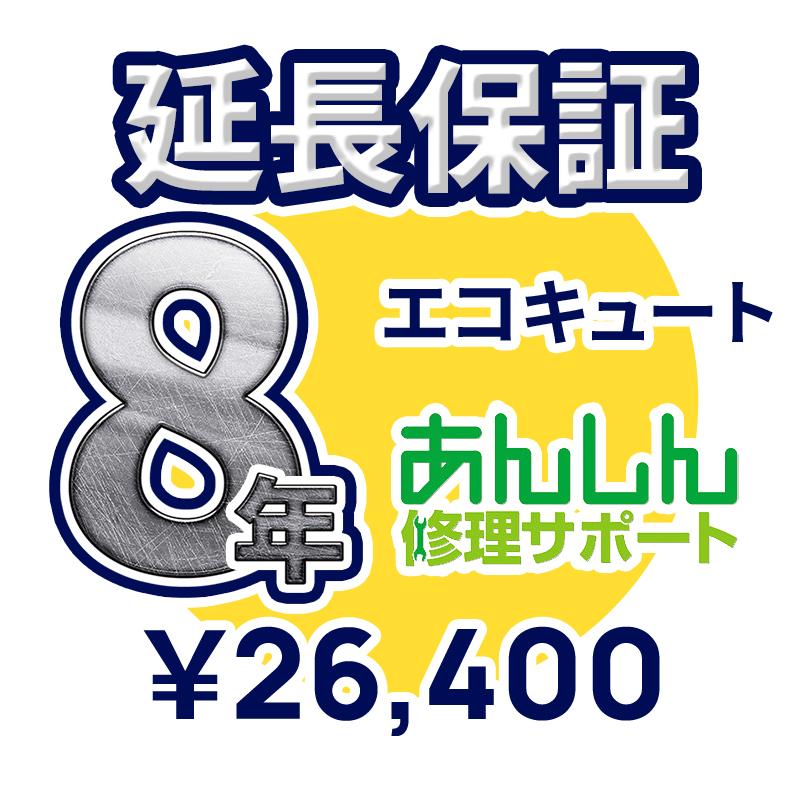 エコキュート延長保証【8年サポート】※エコキュート本体をご購入のお客様のみの販売となります