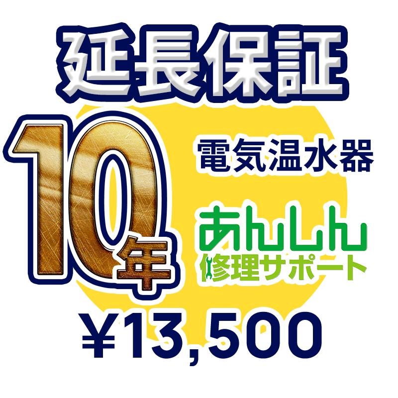 電気温水器延長保証【10年サポート】※電気温水器本体をご購入のお客様のみの販売となります