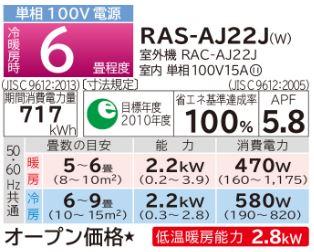 《あす楽》◆15時迄出荷OK!日立 ルームエアコン【RAS-AJ22J W】白くまくん スターホワイト 2019年 AJシリーズ 単相100V 6畳程度 (旧品番 RAS-AJ22H W)