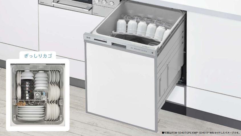 ▽###リンナイ 食器洗い乾燥機【RSW-D401GP】深型スライドオープンタイプ 幅45cm スタンダード 化粧パネル対応 ぎっしりカゴタイプ