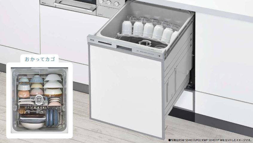 ▽###リンナイ 食器洗い乾燥機【RSW-SD401GPE】深型スライドオープンタイプ 幅45cm スタンダード 化粧パネル対応 自立脚付きタイプ おかってカゴタイプ