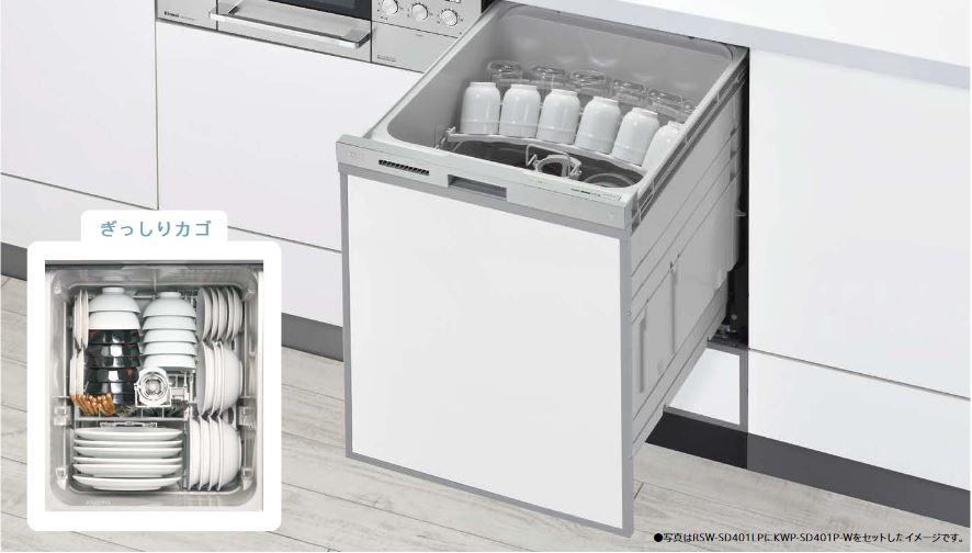 ▽###リンナイ 食器洗い乾燥機【RSW-D401LP】深型スライドオープンタイプ 幅45cm ハイグレード 化粧パネル対応 ぎっしりカゴタイプ