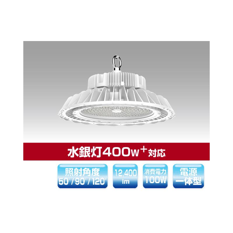 ####βユアーズ・トレード【YRS100W-MPC-A/N】投光器 水銀灯400W対応 ミドルパワーサークルタイプLED投光器 消費電力100W 昼白色 受注生産