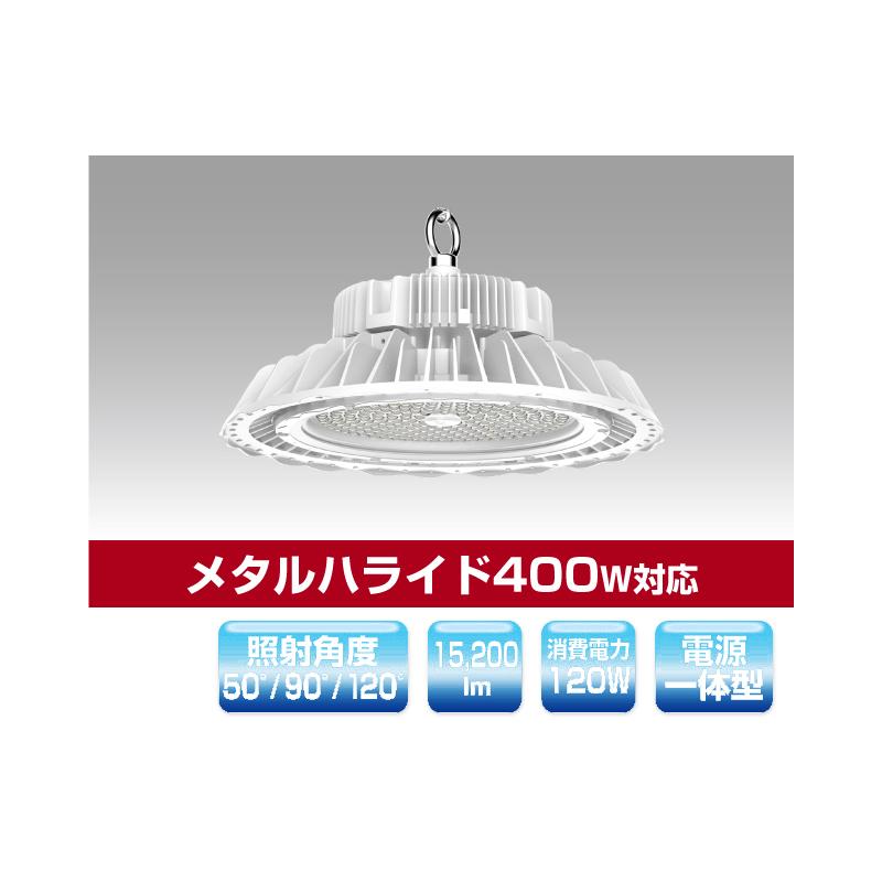 ####βユアーズ・トレード【YRS120W-MPC-A/N】投光器 メタルハライド400W対応 ミドルパワーサークルタイプLED投光器 消費電力120W 昼白色 受注生産