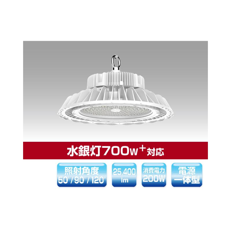 ####βユアーズ・トレード【YRS200W-MPC-A/N】投光器 水銀灯700W対応 ミドルパワーサークルタイプLED投光器 消費電力200W 昼白色 受注生産