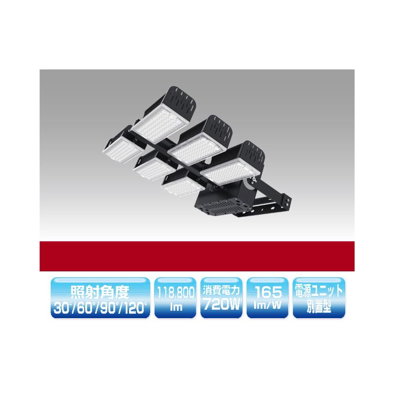 ####βユアーズ・トレード【YRS720W-HPM-C/N】投光器 メタルハライド2000W対応 ハイパワーモジュールタイプLED照明 消費電力720W 昼白色 受注生産