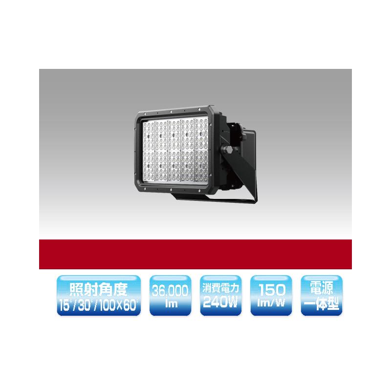 ####βユアーズ・トレード【YRS240W-FLP-B/N】投光器(モジュールタイプ) 水銀灯1000W対応 LED投光器 Pro 消費電力240W 昼白色 受注生産