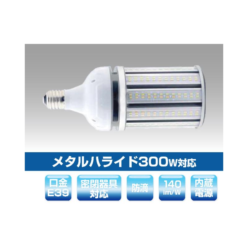 ####βユアーズ・トレード【YRS100W-RB360-G/N-E39】水銀灯代替LEDランプ メタルハライド300W対応 景観照明対応LED電球 消費電力100W 昼白色 受注生産