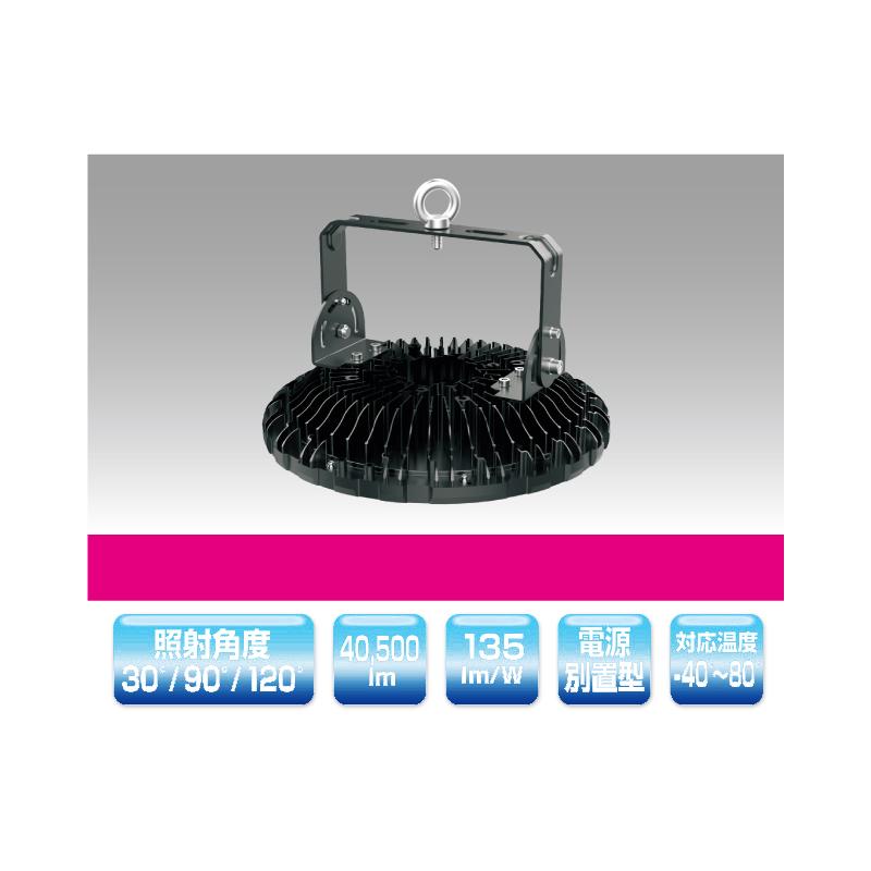 ####βユアーズ・トレード【YRS300W-HLC-B/N】高天井照明(高温低温対応型) 水銀灯1000W対応 高温低温対応型LED照明 消費電力300W 昼白色 受注生産