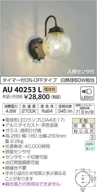 βコイズミ 照明 ポーチ灯【AU40253L】LED付 電球色 タイマー付ON-OFF 白熱球60W相当 人感センサ付