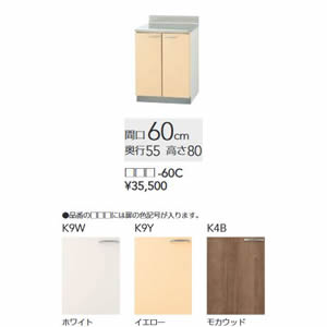 ###クリナップ【K9W-60C】ホワイト さくら 木キャビキッチン 調理台 間口60cm
