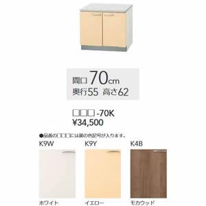 ###クリナップ【K9Y-70K】イエロー さくら 木キャビキッチン コンロ台 間口70cm
