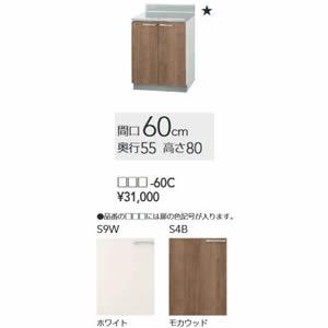 ###クリナップ【S4B-60C】モカウッド すみれ 木キャビキッチン 調理台 間口60cm