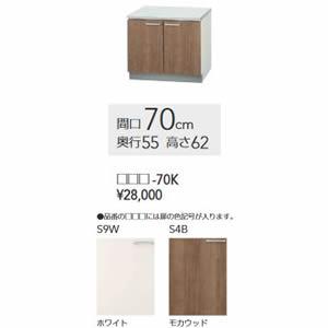 ###クリナップ【S4B-70K】モカウッド すみれ 木キャビキッチン コンロ台 間口70cm