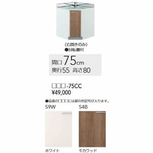 ###クリナップ【S9W-75CC】ホワイト すみれ 木キャビキッチン 隅調理台 間口75cm