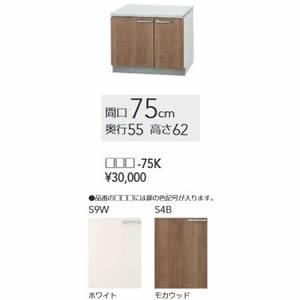 ###クリナップ【S9W-75K】ホワイト すみれ 木キャビキッチン コンロ台 間口75cm