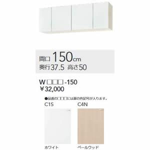 ###クリナップ【WC1S-150】ホワイト クレンプレティ 木キャビキッチン ショート吊戸棚(高さ50cm) 間口150cm