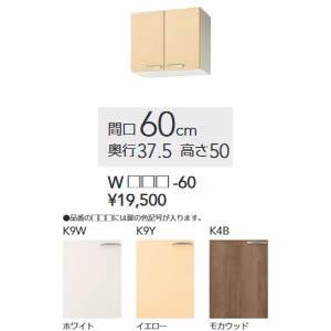 ###クリナップ【WK9W-60】ホワイト さくら 木キャビキッチン ショート吊戸棚(高さ50cm) 間口60cm