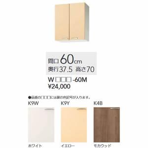 ###クリナップ【WK4B-60M】モカウッド さくら 木キャビキッチン ミドル吊戸棚(高さ70cm) 間口60cm