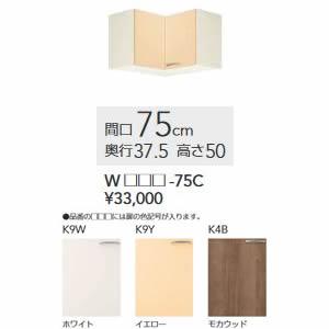 ###クリナップ【WK9W-75C】ホワイト さくら 木キャビキッチン 隅吊戸棚 間口75cm