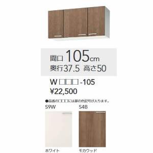 ###クリナップ【WS4B-105】モカウッド すみれ 木キャビキッチン ショート吊戸棚(高さ50cm) 間口105cm