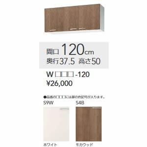 ###クリナップ【WS4B-120】モカウッド すみれ 木キャビキッチン ショート吊戸棚(高さ50cm) 間口120cm