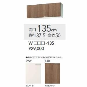 ###クリナップ【WS9W-135】ホワイト すみれ 木キャビキッチン ショート吊戸棚(高さ50cm) 間口135cm
