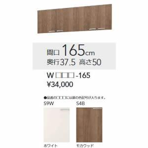 ###クリナップ【WS4B-165】モカウッド すみれ 木キャビキッチン ショート吊戸棚(高さ50cm) 間口165cm
