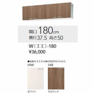 ###クリナップ【WS4B-180】モカウッド すみれ 木キャビキッチン ショート吊戸棚(高さ50cm) 間口180cm
