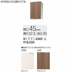 ###クリナップ【WS9W-45MR/WS9W-45ML】ホワイト すみれ 木キャビキッチン ミドル吊戸棚(高さ70cm) 間口45cm