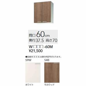 ###クリナップ【WS9W-60M】ホワイト すみれ 木キャビキッチン ミドル吊戸棚(高さ70cm) 間口60cm