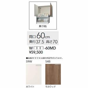 ###クリナップ【WS9W-60MD】ホワイト すみれ 木キャビキッチン ムーブダウン吊戸棚(高さ70cm) 間口60cm