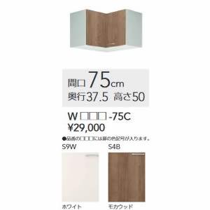 ###クリナップ【WS4B-75C】モカウッド すみれ 木キャビキッチン 隅吊戸棚 間口75cm