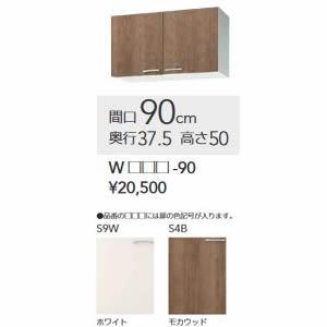 ###クリナップ【WS9W-90】ホワイト すみれ 木キャビキッチン ショート吊戸棚(高さ50cm) 間口90cm